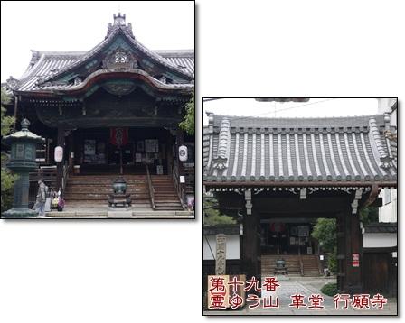 2017-3-8革堂 行願寺