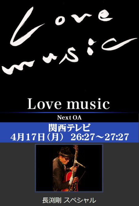 LOVE MUSIC長渕剛スペシャル関西テレビ
