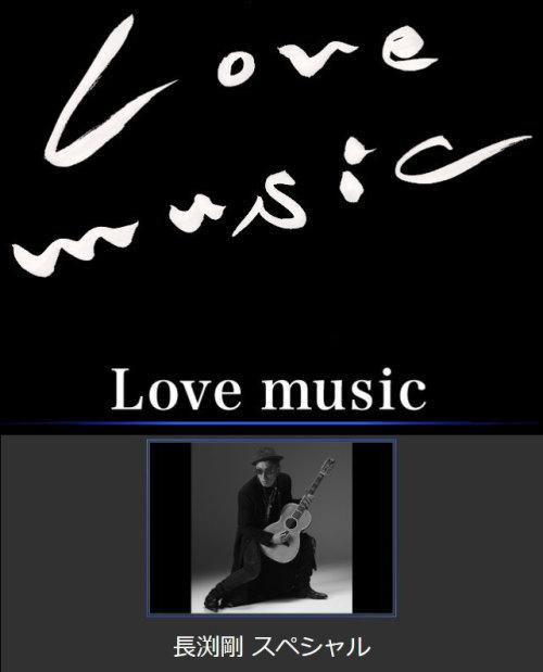 LOVE MUSIC長渕剛スペシャル