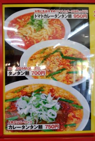 カレータンタン麺 花虎20170200001