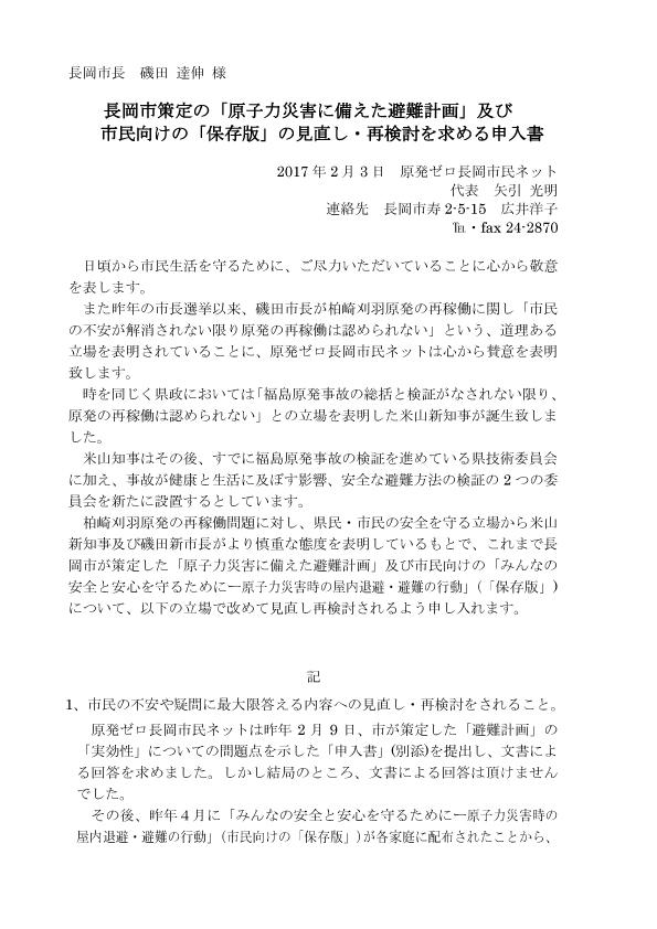長岡市の避難計画の再検討を求める申入書1