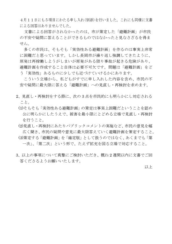 長岡市の避難計画の再検討を求める申入書2