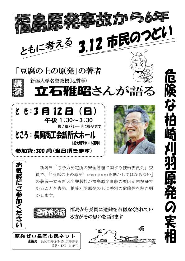 福島事故から6年ー市民のつどいチラシ