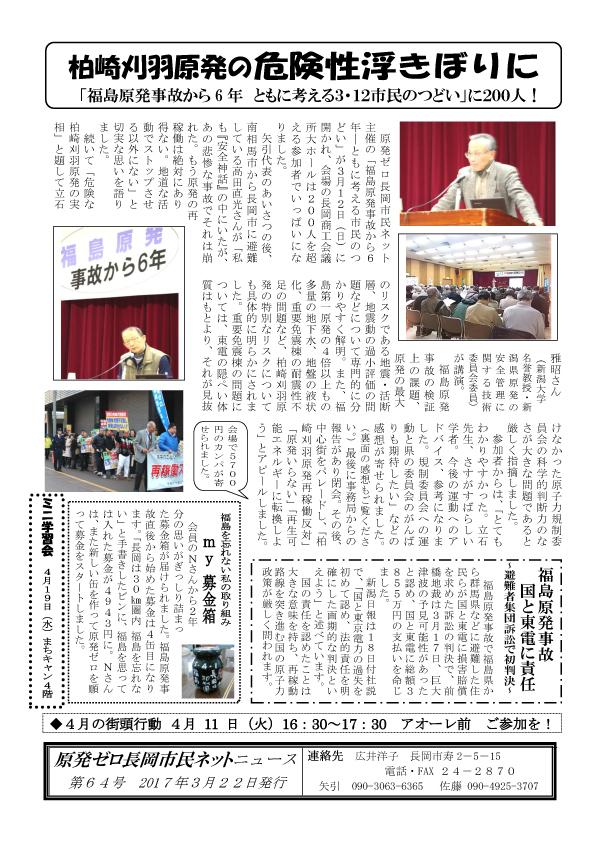 原発ゼロ長岡市民ネットニュース64号