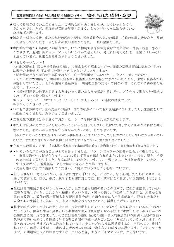 原発ゼロ長岡市民ネットニュース64号裏面