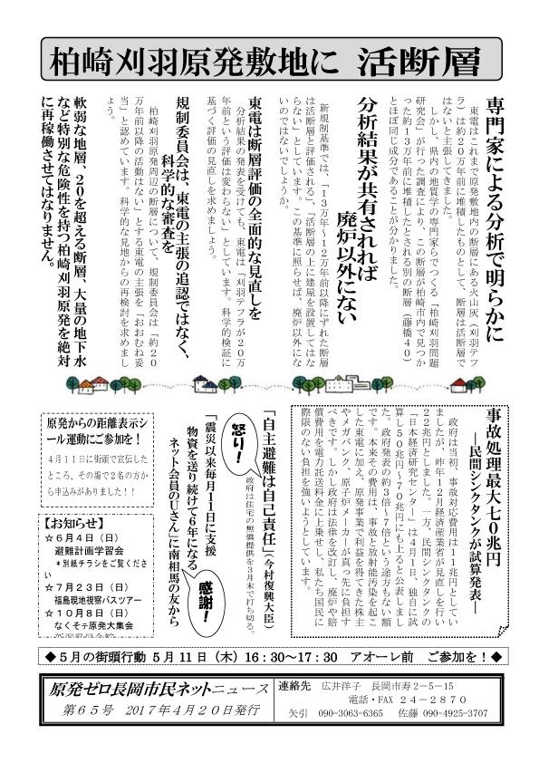 原発ゼロ長岡市民ネットニュース65号