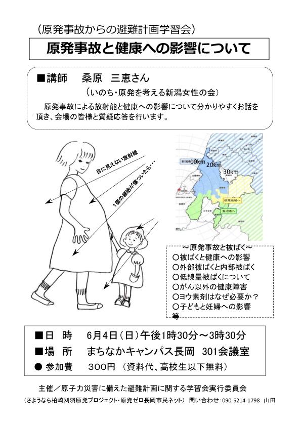 6・4避難計画学習会チラシ