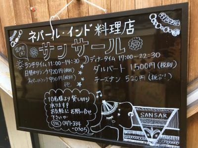 2017.1.10サンサール10