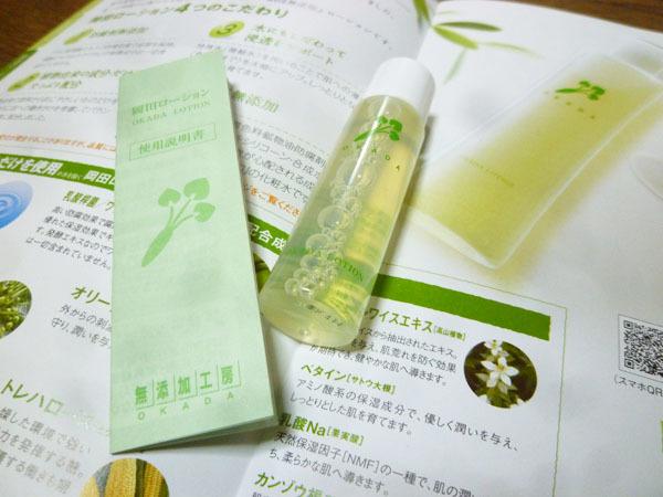 okada-kobo-01.jpg