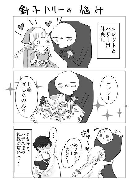妄想3コマ②