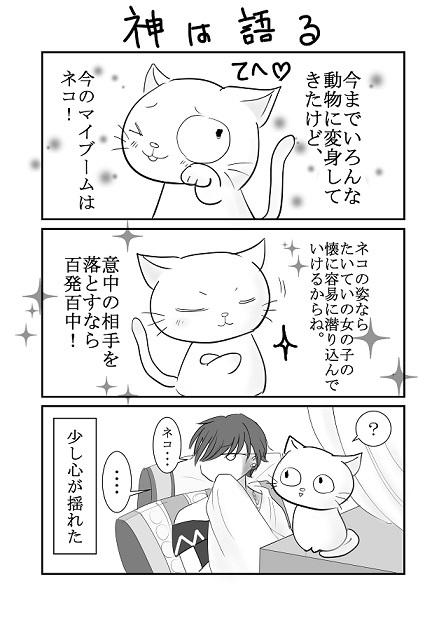 妄想3コマ①