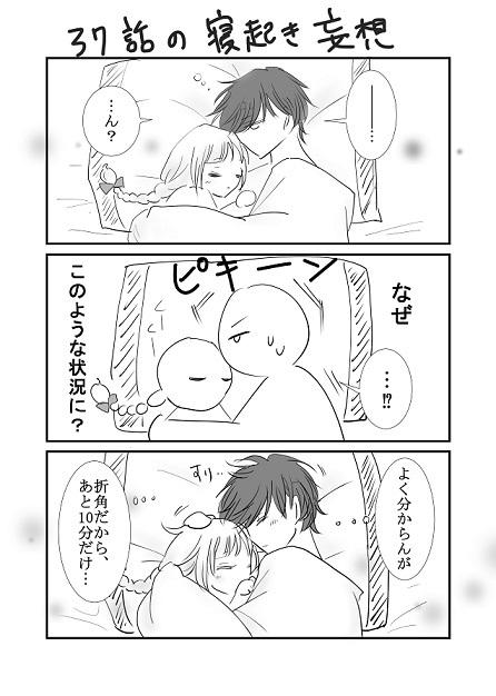 妄想3コマ③
