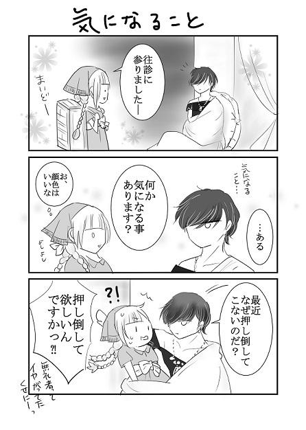 妄想3コマ④