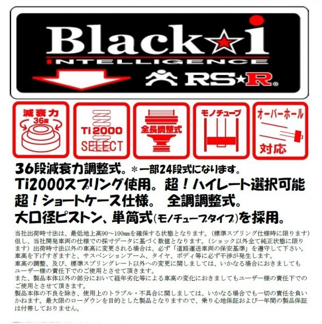 RS-R Black-i