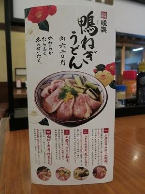 170226c_丸亀製麵2