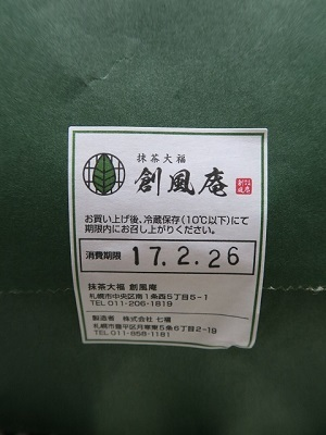 170226a_創風庵1