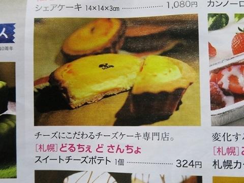 170301a_どるちぇどさんちょ1