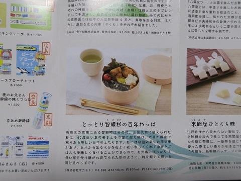 170321_山陽新幹線2