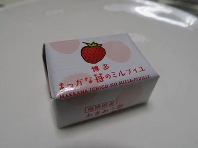170329a_まっかな苺のミルフィユ1