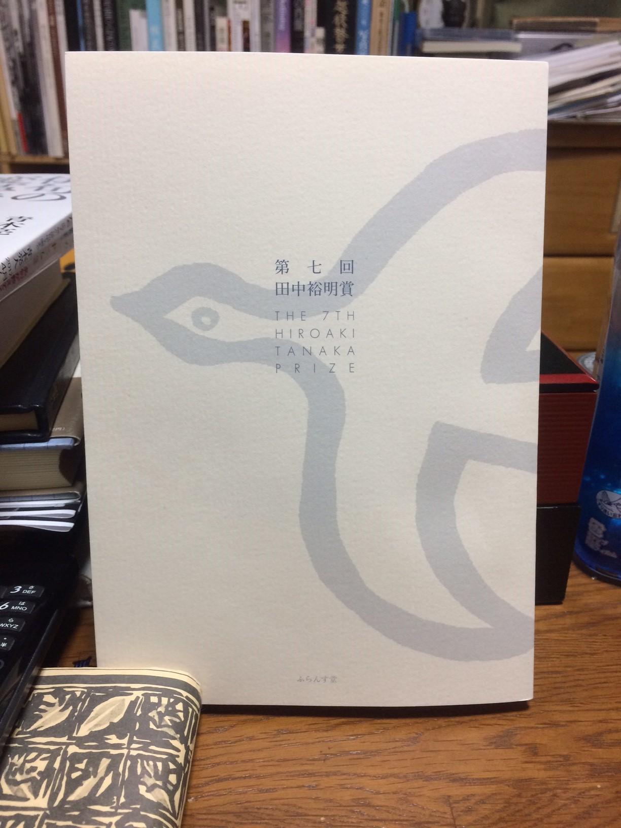 裕明賞冊子