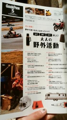 雑誌掲載_170406_0002