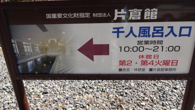 片倉館千人風呂へ
