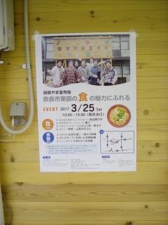 田原やま里市場イベントポスター1