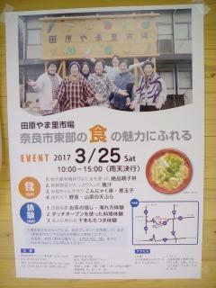 田原やま里市場イベントポスター2