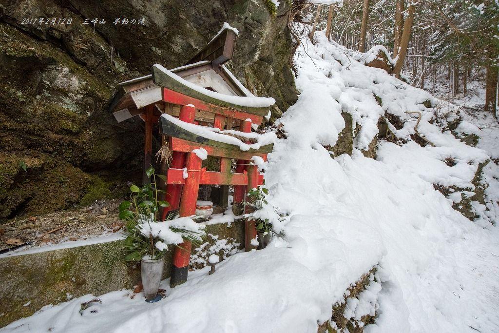 20170212 三峰山 不動の滝 (5)