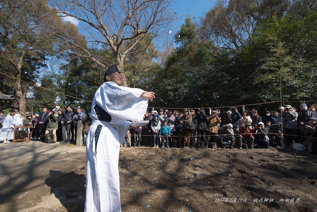 20170219 鏡作神社 御田植祭 (6)