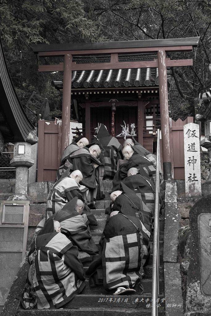 20170301 東大寺二月堂 修二会 惣神所 (2)
