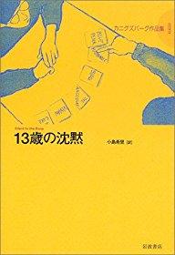 13nochinmoku.jpg