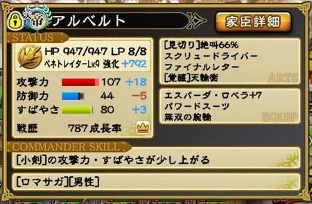 キャプチャ 4 7 saga12_r