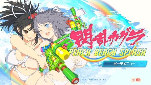 閃乱カグラ PEACH BEACH SPLASH_20170316061440
