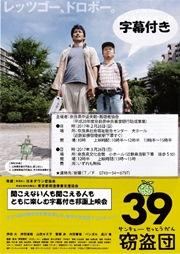 gyoji20170226.jpg