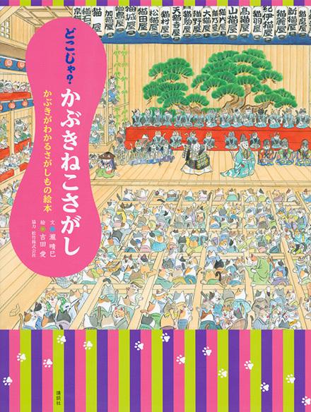 kabukinekosagashi_main