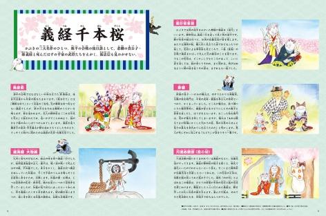 kabukinekosagashi_sub1