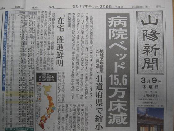 山陽新聞 20170309