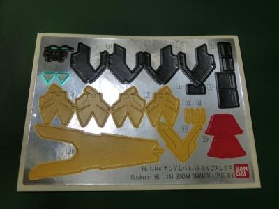 HG-GUNDAM-BARBATOS-LUPUS-REX-0007.jpg