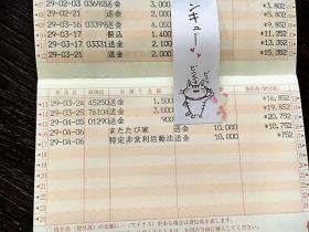 1701-03通帳