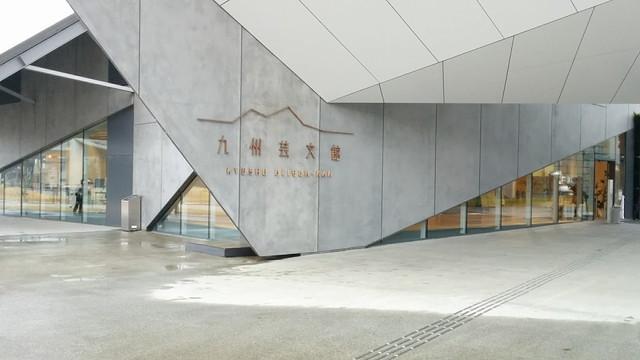 九州芸文館