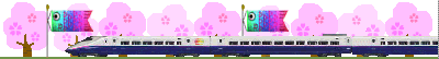 新幹線はやてと桜と鯉のぼり