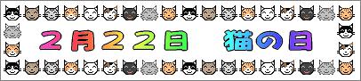 猫の日ロゴ素材