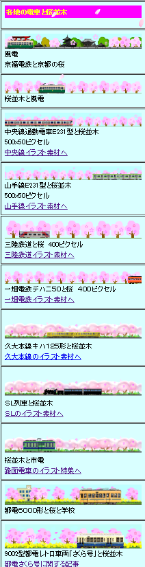 桜と電車のイラスト