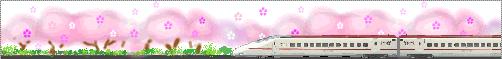 新幹線つばめと桜