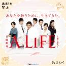 A LIFE~愛しき人~ ラベルbd