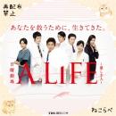 A LIFE~愛しき人~ ラベル