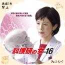 科捜研の女 season16 ラベル