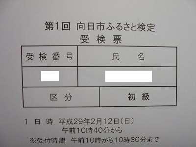 mukoushi-kentei-jyuken01.jpg