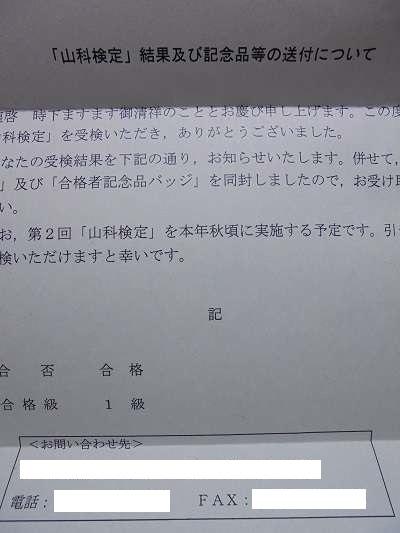 yamashina-kentei-print.jpg